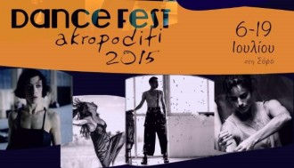 akropoditi-2015
