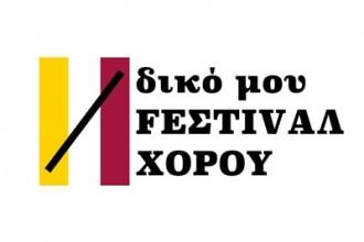 diko-mu-festival-kalesma