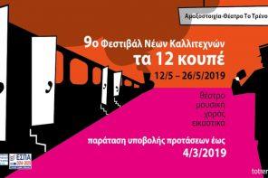 9ο Φεστιβάλ Νέων Καλλιτεχνών «Τα 12 Κουπέ»: Πρόσκληση νέων καλλιτεχνών – Παράταση υποβολής προτάσεων