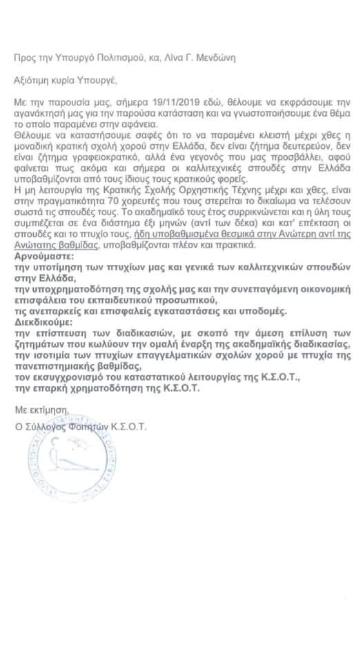 Eπιστολή προς την υπουργό από τον σύλλογο φοιτητών της κ.σ.ο.τ. η οποία συνοδεύει τη δράση στο Υπουργείο αύριο 19/11/19