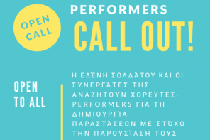 Dancers/Performers call.