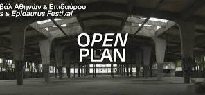 Φεστιβάλ Αθηνών και Επιδαύρου  «Ancient Future Solo»