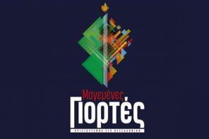 Δήμος Θεσσαλονίκης : Κάλεσμα σε καλλιτέχνες για τις μαγεμένες γιορτές 2020