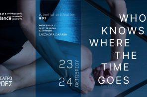 Who knows where the time goes – potential destination #1 της Ελεονώρας Σιαράβα